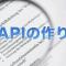 ツイッターAPIがルール変更?新APIを作る方法とその手順を解説!